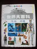 牛顿世界学生通用版世界大百科:生命.环境(彩色图解)