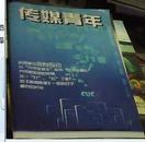 传媒青年2011年11月 29期