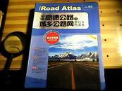 中国高速公路及城乡公路网里程地图集(超大详查版)(2012版)
