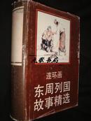 《东周列国故事精选》连环画 硬精装 朱光玉等绘画 1993年1版2印 私藏
