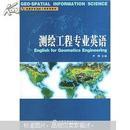 高等学校测绘工程系列教材:测绘工程专业英语