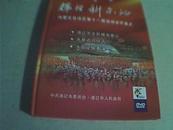 辉煌科尔沁-内蒙古第十一届运动会开幕式DVD二碟光盘+精装外封(2006年9月版、含全民健身展示-大型文体表演)