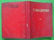 毛主席的五篇哲学著作 1970年人民出版社出版64开本228页8品相(书的骑缝有点小破损)
