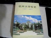 杭州大学校史 1897-1997  修订本
