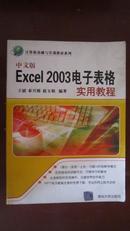 计算机基础与实训教材系列:中文版Excel 2003电子表格实用教程
