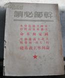 (1949年解放社)干部必读-国家与革命(量小3.5万册)