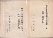 南开大学图书馆线装书目录 史部 地理类分册及其补编