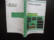 汉语信息处理研究 【作者签赠】..(货号U3)