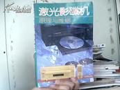 激光影碟机原理与维修