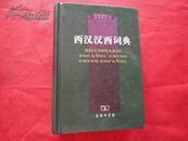西汉汉西词典(精装本)