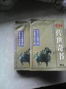 《中国传世奇书》上下