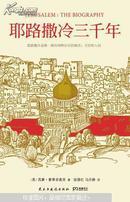 耶路撒冷三千年 全新正版 硬精装