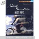 外教社德语分级注释有声读物系列:爱因斯坦