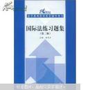 国际法练习题集(第2版)余民才主编  中国人民大学出版社