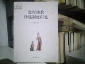 敦煌佛教律仪制度研究 【带作者签名】