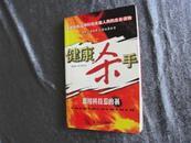 廖速波,萧小虹著《健康杀手 滥用科技惹的祸》一版一印 现货