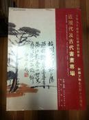 2006年春季古玩书画拍卖会 近现代及古代书画专场 无锡文物公司