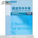 高等学校英语专业系列教材:英语写作手册(中文版)(第2版)