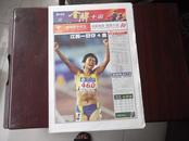 十运会特刊   扬子晚报    2005年10月19日   全
