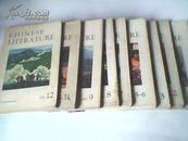 中国文学..1977年.8期(.英文版)插图版【有彩图6幅】