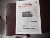 创刊号    今日文成     2007年12月5日    全