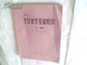 烹饪化学基础知识  上册【油印本】
