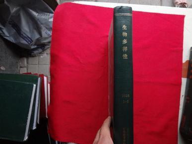 生物多样性【2006年,1——6期】精装合订本,馆藏