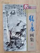 张立辰画集(名家中国画选粹·张立辰画集:写意花鸟)