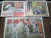 神州七号报:新文化报2008年9月26日神七发射成功。9月28日太空行走,9月29日成功返回3天一套。对开94版精美彩大报