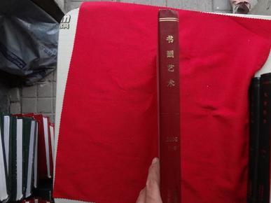 书画艺术【2005年,1——6期】精装合订本,馆藏