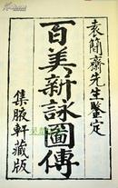 手工宣纸线装 百美新咏图传 颜希源 王翙 绘 1函4册 广陵书社