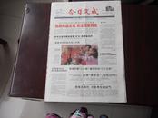 创刊号   今日文成   2008年1月3日  全