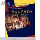 西方文艺理论史:从柏拉图到尼采(21世纪中国语言文学系列教材)