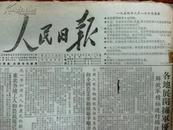 人民日报,1954年2月合订本(1-28日),有虫蛀,品相见图