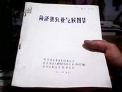菏泽县农业气候图集