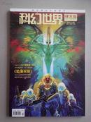 科幻世界译文版 2013.5(主打长篇:坠落天使:下部,理查德.摩根)
