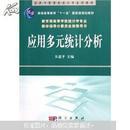经济与管理类统计学系列教材:应用多元统计分析