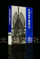 民国海军舰船志1912-1937