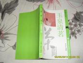玉泉清茗:中国茶文化(8品版权页缺241页36开中国古代生活文化丛书)27419