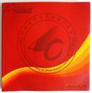 中央音乐学院建院40周年纪念册
