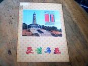 毛泽东诞生100周年(1893-1993)朝鲜旅游纪念邮票