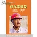 时代雷锋颂:中国经典连环画