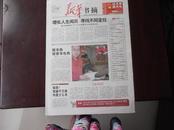 试刊号   新华书摘         2007年  第一期  全