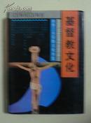 基督教文化——世界三大宗教文化博览(16k精装592页后附426幅)