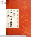 中国古代碑帖经典彩色放大本·唐 怀素小草千字文 自叙