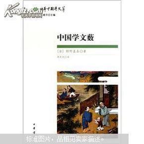 中国学文薮