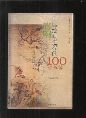 影响中国绘画进程的100位画家【作者签赠本】