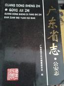 广东省志公安志