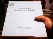 山东省菏泽地区农作物害虫天敌调查报告(有21张附图)