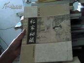 .中国古典孤本小说--第六卷--『合浦珠』